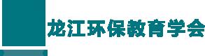 黑龙江省环境保护教育学会